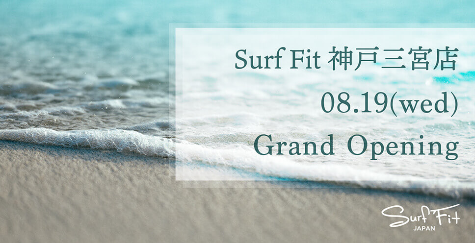 Surf Fit神戸三宮店8.19Grand Opening