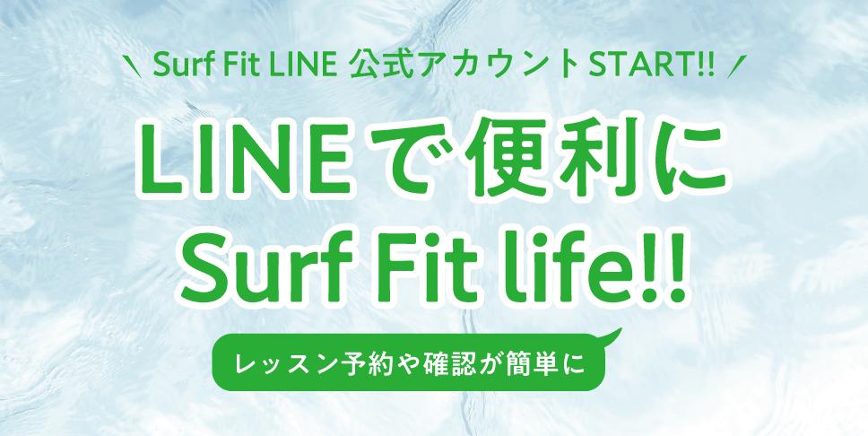 LINEで便利にSurf Fit life!!