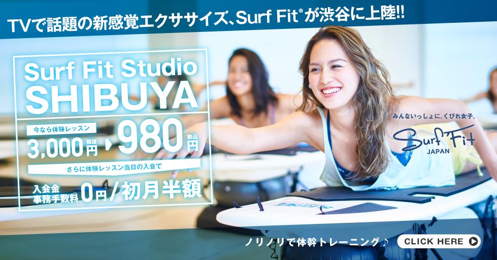 Surf Fit®が渋谷に上陸