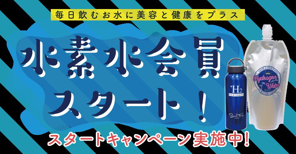 水素水会員スタートキャンペーン実施中!
