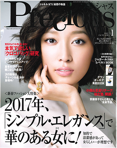女性誌「Precious 1月号」に掲載されました!