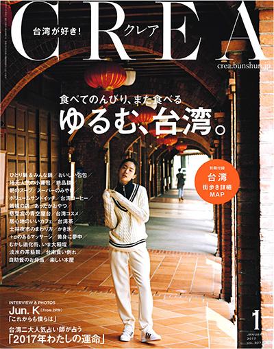 女性誌「CREA 1月号」に掲載されました!