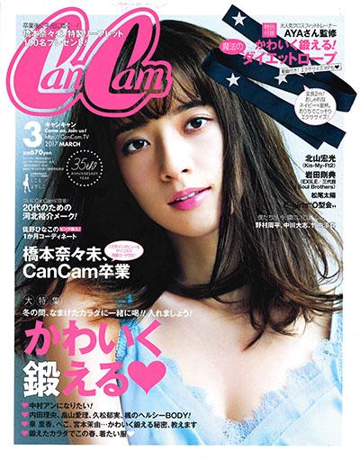 女性誌『CanCan3月号』に掲載されました!