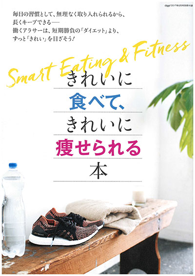 oggi_6月号_別冊