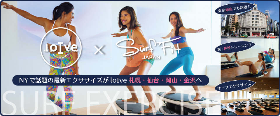 surfexercise_top-banner_PC5