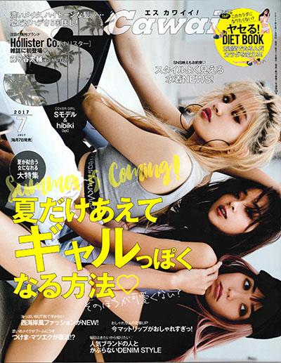 主婦の友社発行のファッション誌「S Cawaii(エスカワイイ)」7月号にてSurf Fit Studio(サーフ・フィット・スタジオ)が紹介されました。