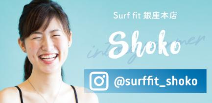 surf イントラグラマー-06